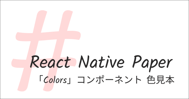 React Native Paper 「Colors」の色見本
