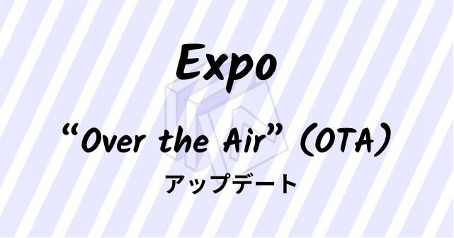 Expoによるストア公開なしでアップデート配布「Over the Air」